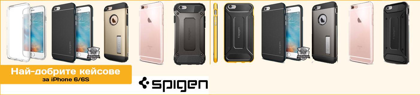 Оригинални Кейсове Spigen за iPhone 6