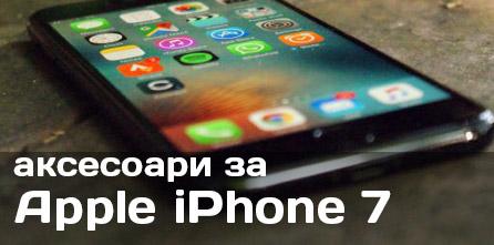 Аксесоари за iPhone 7