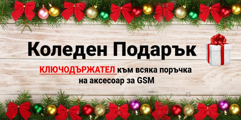 Получаваш подарък ключодържател към всяка поръчка за аксесоар | Sim.bg