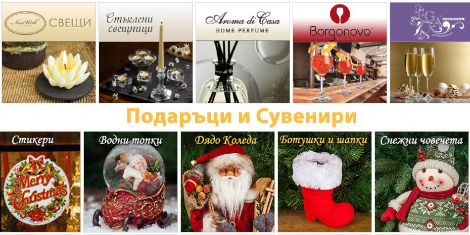 Подаръци и Сувенири