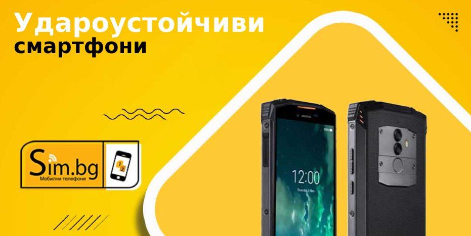 удароустойчиви смартфони