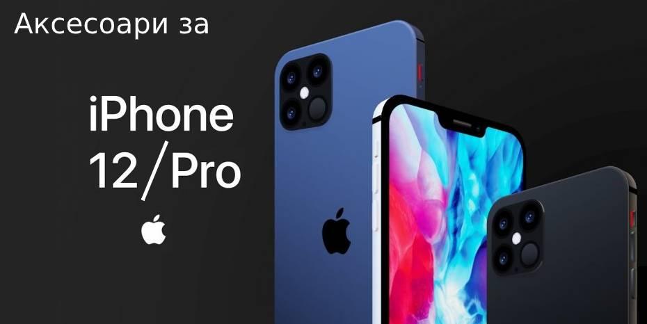 iPhone 12 Аксесоари