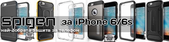 Spigen кейсове за iPhone 6/6S