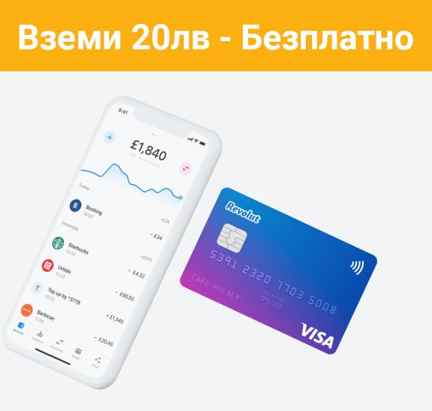 Вземи БЕЗПЛАТНО 20лв от Revolut + безплатна дебитна карта