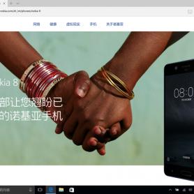 Още утре ще представят  Nokia 8
