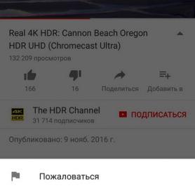 YouTube добави поддръжка за HDR за Samsung Galaxy S8, LG V30 и други