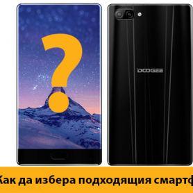 Как да изберем Смартфон ?