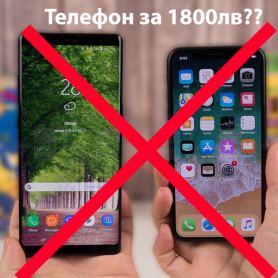 Защо да не купувате телефон за над 1500лв !