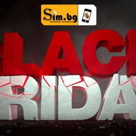 Black Friday -80%  Аксесоари от Sim.bg