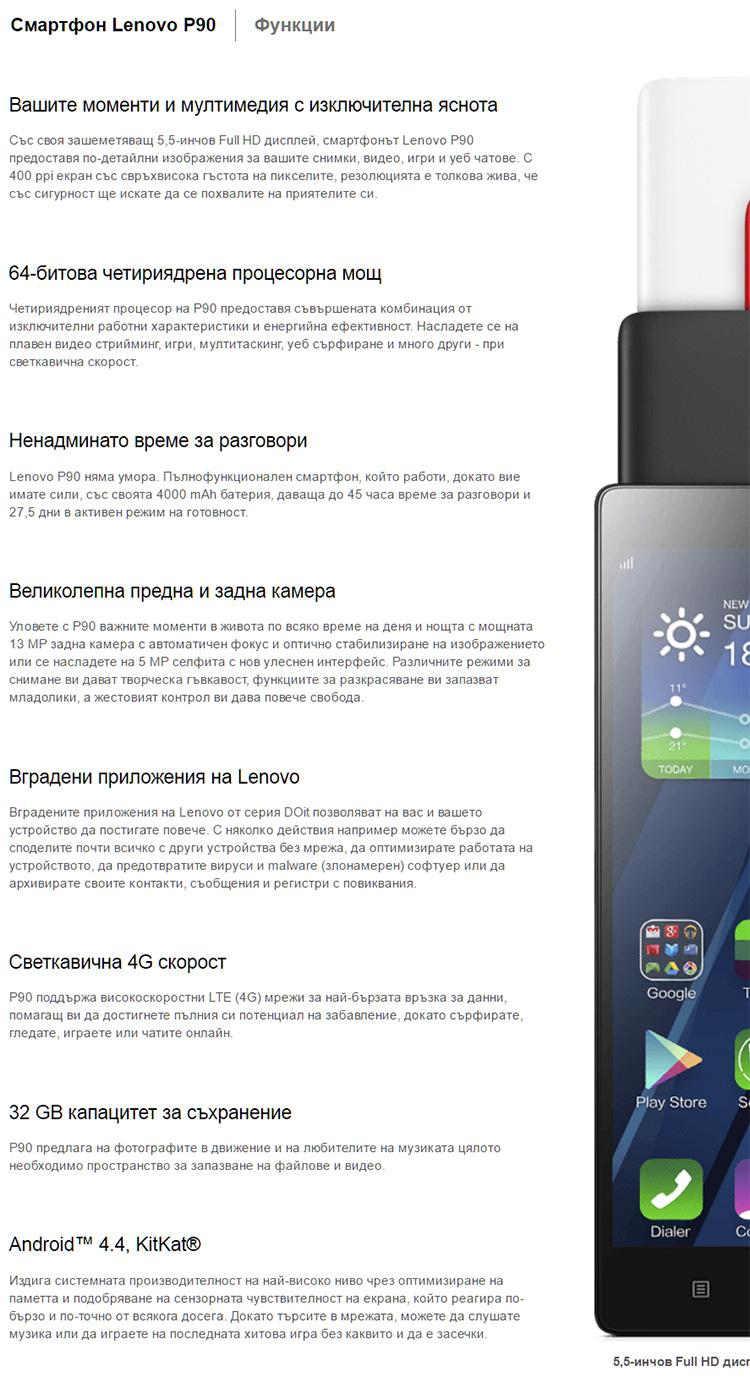 Lenovo P90 описание, специфиакция, цена