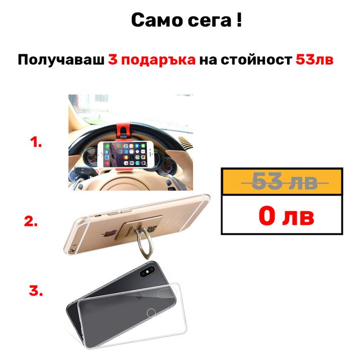 Безлатни подаръци при поръчка на този телефони