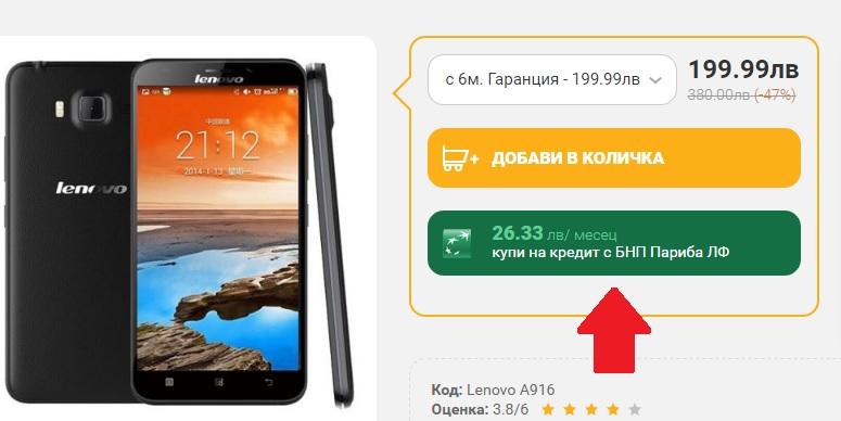 Купи Телефон на изплащане онлайн
